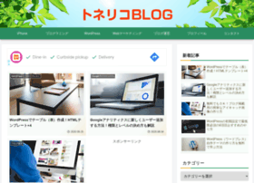 toneliko.com