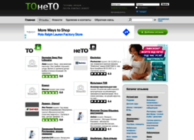 toneto.net