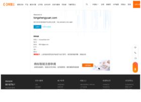 tongshengyuan.com