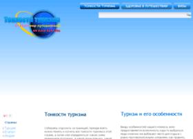 tonkosti-turizma.ru