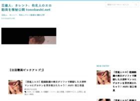tonobashi.net