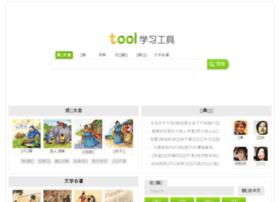 tool.klxuexi.com