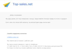 top-sales.net