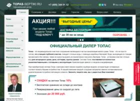 topas-septiki.ru