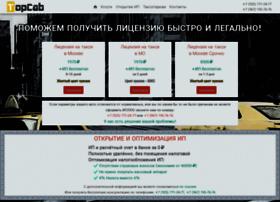 topcab.ru