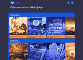 topfirm.ru