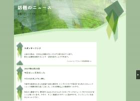 topicnews.da-te.jp