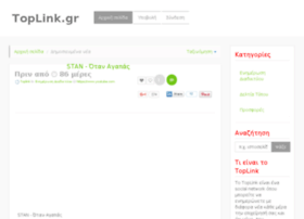 toplink.gr