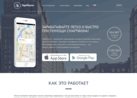topmission.ru