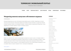 topmms.ru