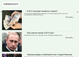 topnovosty.ru