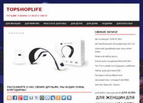 topshoplife.ru