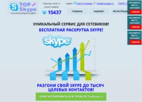 topskype.ru