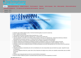 toptelephony.gr