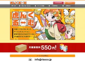 torankroom.risoco.jp