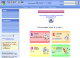 toreta.ru