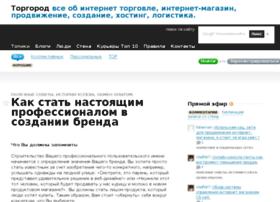 torgorod.ru