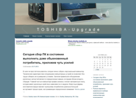 toshiba-upgrade.ru