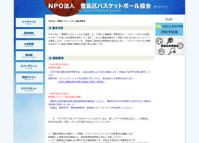toshimakubasketball.com