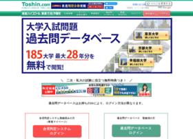toshin-kakomon.com