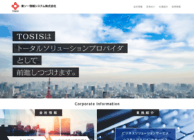 tosis.co.jp