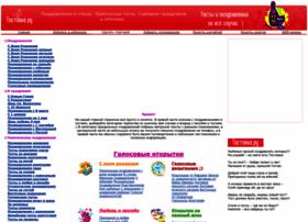 tostovka.ru