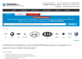 totaldiesel.ru