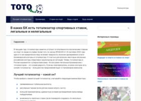 toto-s.ru