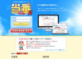 toubankun.c-brains.jp