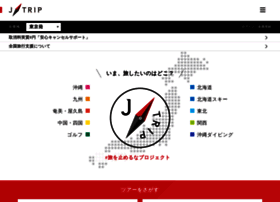 tour.jtrip.co.jp