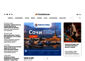tourdom.ru