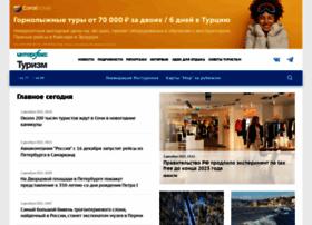 tourism.interfax.ru