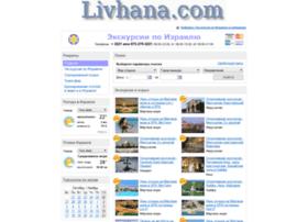 tourism.livhana.com