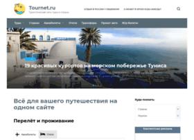 tournet.ru