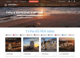 tourputevka.ru
