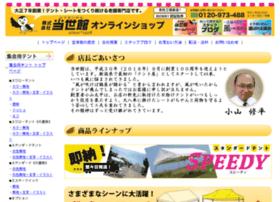 touseikan.shop-pro.jp