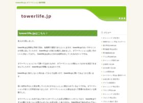 towerlife.jp