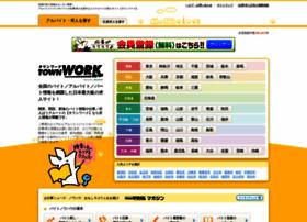townwork.net