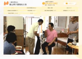 toyama-kaigo.com
