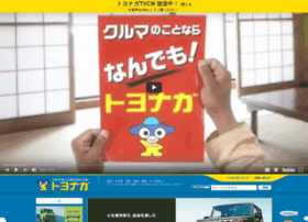 toyonaga-car.jp