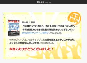 toyonagatakashi.com