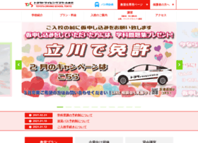 toyota-dst.co.jp
