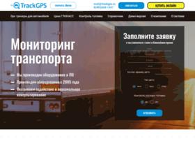 trackgps.ru