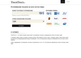 tracktrace.ru