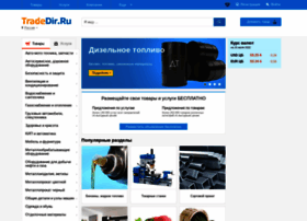 tradedir.ru