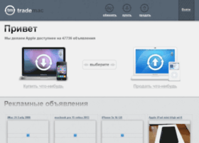 trademac.ru