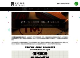 trademarkmacau.com