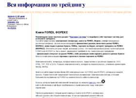 traderbooks.ru