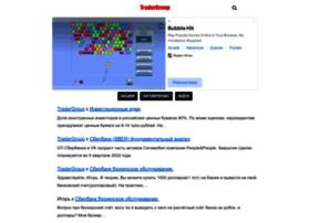 tradergroup.ru