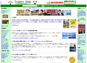 tradersshop.com